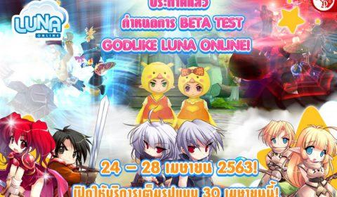 GODLIKE Games ประกาศกำหนดการชุบชีวิต Luna Online เวอร์ชั่นใหม่ที่เจ๋งกว่าเดิม !!