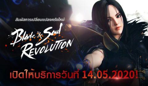 เกมแอคชั่นฟอร์มยักษ์ที่นำเสนอศิลปะการต่อสู้แบบผสมผสานในรูปแบบเกมมือถือ MMORPG! Blade&Soul Revolution พร้อมเปิดตัวสุดยิ่งใหญ่ 14 พฤษภาคม นี้!