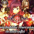 [HeartsWar Guide] ผจญภัยไปกับ Mercenary ทหารรับจ้างคู่ใจ!