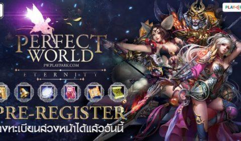 Perfect World Online เปิดลงทะเบียนล่วงหน้า รับไอเทมฟรีได้แล้ววันนี้!