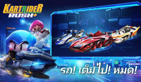 KartRider Rush+ เกมส์มือถือสุดซิ่งจาก Nexon พร้อมเปิดให้ลงทะเบียนล่วงหน้าในไทยกันแล้ว