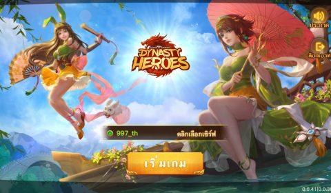 (รีวิวเกมมือถือ) Dynasty Heroes เกม Tactical RPG ธีม 3 ก๊ก คอมโบสุดมันส์ ตัวละครเพียบ!