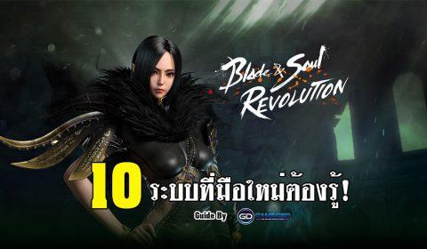 10 ระบบเด่นเกม Blade&Soul Revolution ที่มือใหม่ต้องรู้ก่อนเล่น