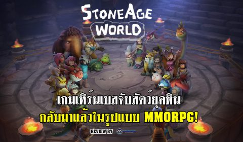 (พรีวิวเกมมือถือ) StoneAge World เกมเทิร์นเบสจับสัตว์ยุคหินที่หลายคนชื่นชอบกลับมาแล้ว!