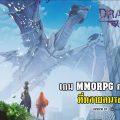(รีวิวเกมมือถือ) Dragon Raja เกม MMORPG ภาพสุดเทพที่หลายคนรอคอย เปิดแล้ว!