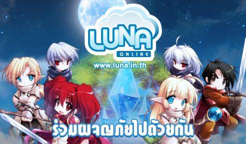 (รีวิวเกมออนไลน์) LUNA Online การกลับมาของเกมแบ๊วขวัญใจหลายๆ คน