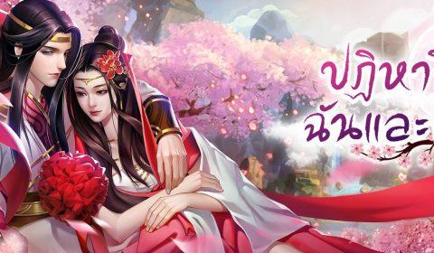 (รีวิวเกมมือถือ) ปาฏิหาริย์ฉันและเธอ เกม MMO จีนภาพสวยเล่นเพลิน