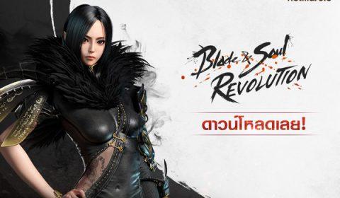เตรียมตัวให้พร้อม Blade&Soul Revolution เปิดให้ดาวน์โหลดล่วงหน้าไว้รอกันได้แล้ววันนี้ทั้งระบบ iOS และ Android