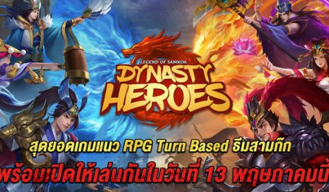 Dynasty Heroes สุดยอดเกมแนว RPG Turn Based ธีมสามก๊ก พร้อมเปิดให้เล่นกันในวันที่ 13 พฤษภาคมนี้!