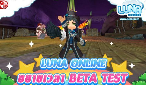 Luna Online ขยายเวลา Beta Test เพื่อความสนุกยิ่งกว่าเดิม