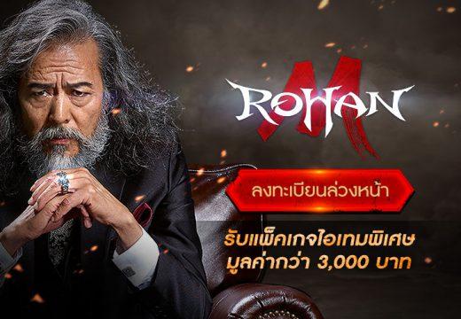 ROHAN M สุดยอดเกมมือถือใหม่ MMORPG เปิดลงทะเบียนล่วงหน้าแล้ววันนี้!
