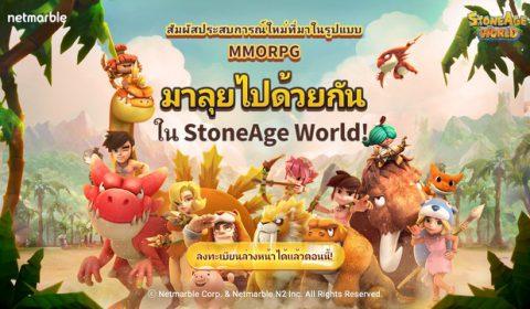 พบกับการผจัญภัยสุดตื่นตาตื่นใจครั้งใหม่ในยุคก่อนประวัติศาสตร์ กับเกมใหม่ StoneAge World ในรูปแบบ MMORPG เปิดให้ลงทะเบียนล่วงหน้าแล้ว
