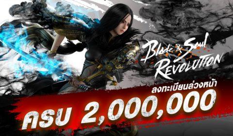 ยอดลงทะเบียนล่วงหน้าทะลุกว่า 2 ล้านคน! เรียบร้อยแล้วกับ เกมมือถือ MMORPG สุดมันส์ Blade&Soul Revolution