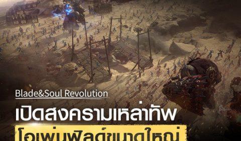 พบกับการอัปเดตครั้งแรก! ของเกมมือถือ Blade&Soul Revolution ตื่นตาตื่นใจไปกับการต่อสู้ PVP ในสงครามเหล่าทัพขนาดใหญ่ในโอเพ่นฟิลด์แบบเรียลไทม์
