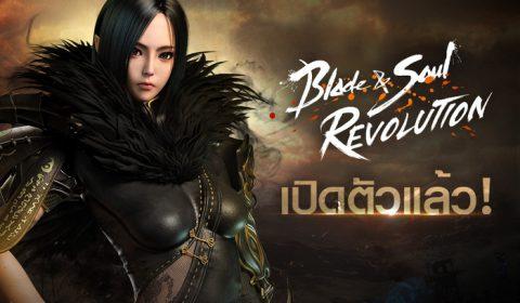 Blade&Soul Revolution เปิดให้บริการอย่างเป็นทางการแล้ว เกมมือถือแอคชั่นฟอร์มยักษ์แนว MMORPG ที่คุณไม่ควรพลาด!