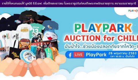 PlayPark AUCTION for CHILD ปันน้ำใจ ช่วยน้องปลอดภัยจากโควิด-19
