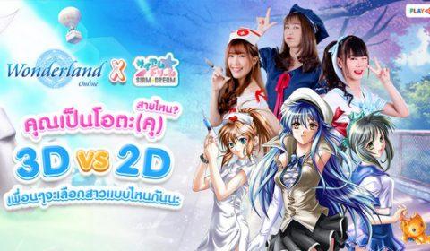 Wonderland Mobile ชวนร่วมโหวตสาวที่ใช่ ลุ้นรับ Limited Photo Book จาก SIAM DREAM