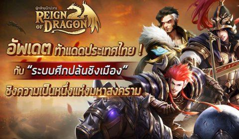"""'Reign of Dragon ผู้กล้าผนึกมังกร' อัพเดต ท้าแดดประเทศไทย ! กับ  """"ระบบศึกปล้นชิงเมือง"""" ชิงความเป็นหนึ่งแห่งสงคราม"""