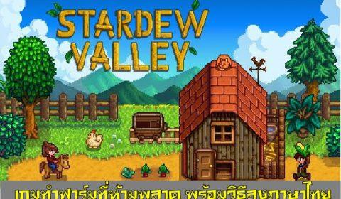 เกมปลูกผักระดับตำนานที่คุณห้ามพลาด พร้อมวิธีติดตั้ง Mod ภาษาไทยและการปรับหน้าตา NPC ของ Stardew Valley