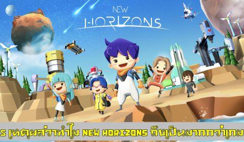 5 เหตุผลว่าทำไมเกม New Horizons ถึงเป็นมากกว่าเกม
