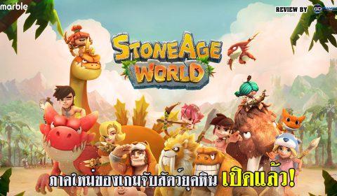 (รีวิวเกมมือถือ) StoneAge World ภาคใหม่ของเกมจับสัตว์ยุคหินที่แฟนๆ ชื่นชอบ เปิดแล้ว!