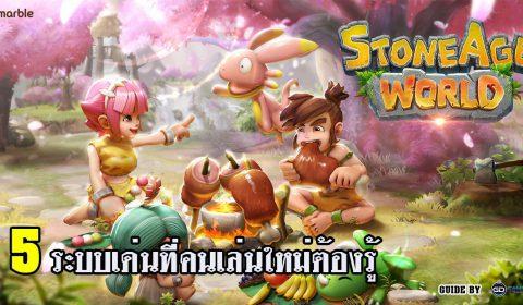(Guide) StoneAge World : 5 ระบบการเล่นที่คนเล่นใหม่ต้องรู้