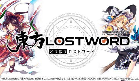 (รีวิวเกมมือถือ) TOUHOU LostWord ตำนานเกมโทวโฮวบนมือถือในแบบฉบับเทิร์นเบส