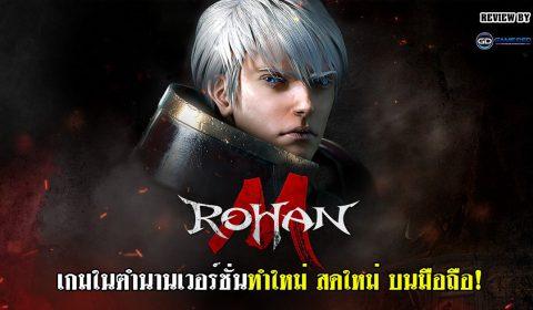 (รีวิวเกมมือถือ) ROHAN M เกมในตำนานเวอร์ชั่นทำใหม่ สดใหม่ บนมือถือ!