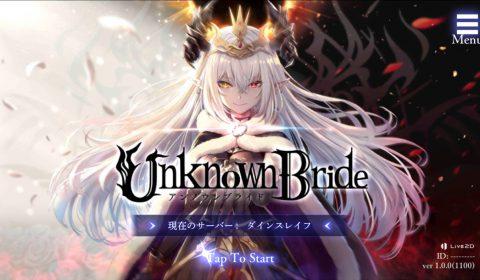 (รีวิวเกมมือถือ) Unknown Bride เมื่อผู้กล้าต้องมาเป็นจอมมาร กับเกมเทิร์นเบส RPG จากญี่ปุ่น