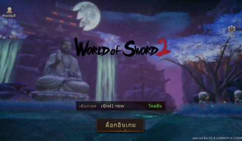(รีวิวเกมมือถือ) World Of Sword 2 เกมจอมยุทธ์ภาพสวยฉากมหึมาฉบับ OPENWORLD