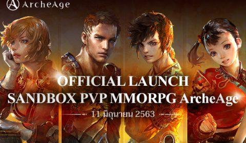 ArcheAge ปรากฏการณ์เกม MMORPG ระดับ AAA ที่เป็นที่รู้จักไปทั่วโลก เปิดตัวอย่างเป็นทางการแล้วในไทยและเอเชียตะวันออกเฉียงใต้