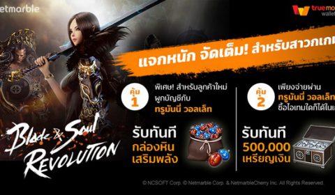 Blade&Soul Revolution มอบสิทธิพิเศษ ให้แก่ลูกค้า TrueMoney Wallet สุดคุ้มถึง 2 ต่อ!!!