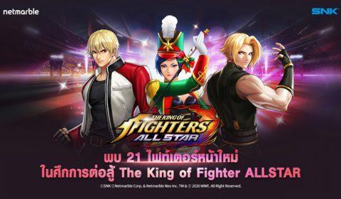 พบกับ 21 ไฟท์เตอร์หน้าใหม่! ในการอัปเดตครั้งล่าสุดของ The King of Fighters ALLSTAR