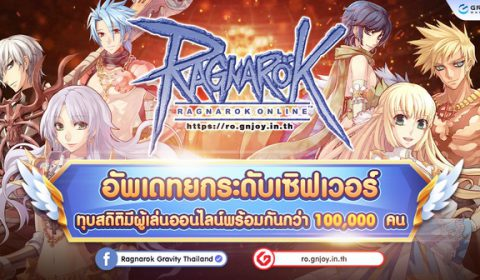 Ragnarok online Gravity อัพเดทยกระดับเซิร์ฟเวอร์ ทุบสถิติมีผู้เล่นออนไลน์พร้อมกันมากกว่า 100,000 คน