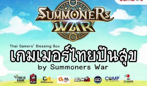 Com2uS ร่วมกับ 8 สื่อเกมชั้นนำ นำขบวนเกมเมอร์ไทยร่วมปันสุขทั่วกรุงเทพฯแล้ววันนี้