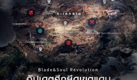 เตรียมพบกับการอัปเดตอาชีพใหม่ ซัมมอนเนอร์ ใน Blade&Soul Revolution 25 มิถุนายนนี้ ห้ามพลาด!!