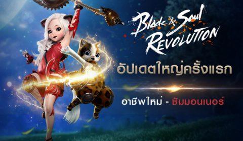 อัปเดตใหญ่ครั้งแรก! พบกับอาชีพใหม่ 'ซัมมอนเนอร์' และ 'ศึกยึดเขตแดน' ใน Blade&Soul Revolution!!!