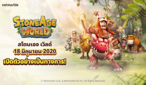 การผจญภัยไปพร้อมกับสัตว์ยุคหินเริ่มต้นขึ้นแล้วใน StoneAge World เปิดตัวอย่างเป็นทางการทั่วโลกแล้ววันนี้!!