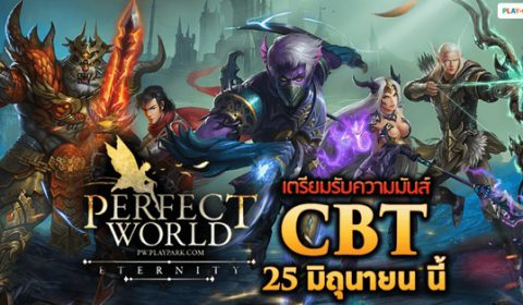 Perfect World เตรียมรับความมันส์ CBT 25 มิถุนายนนี้