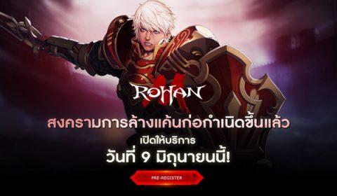 เกมมือถือใหม่ Rohan M เตรียมเปิดให้บริการ 9 มิถุนายนนี้ ในโซน SEA