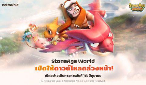 ดาวน์โหลดไว้รอกันได้เลย StoneAge World เปิดให้ดาวน์โหลดล่วงหน้าก่อนเปิดให้บริการพรุ่งนี้ทั้ง iOS และ Android