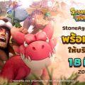 เน็ตมาร์เบิ้ลเตรียมเปิดให้บริการ StoneAge World อย่างเป็นทางการ ในรูปแบบ MMORPG 18 มิ.ย. นี้ห้ามพลาด!