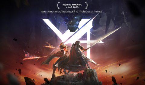 (รีวิวเกม) V4 เกม RPG เล่นได้ทั้งคอมและมือถือ Openworld ภาพอลังการของ Nexon