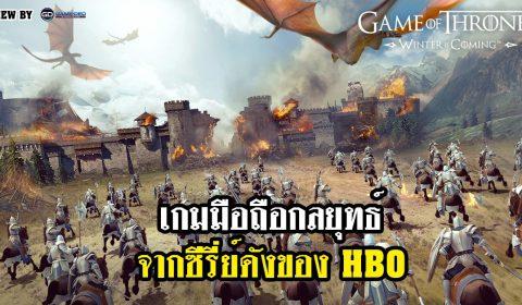 (รีวิวเกมมือถือ) GOT: Winter is Coming M สร้างเมือง โจมตี กับเกมกลยุทธ์จากซีรี่ย์ดังของ HBO