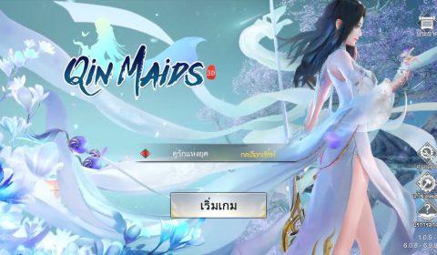 (รีวิวเกมมือถือ) Qin Maids 3D เกมจอมยุทธ์จีนบุกตะลุยสงครามในแบบฉบับออโต้