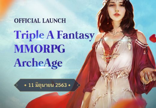 Game-Ded แจกไอเทมฟรีเกม ArcheAge