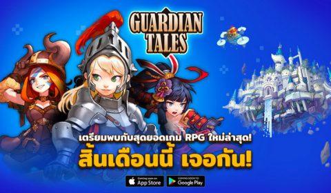 เตรียมพบกับ Guardian Tales เกม Funtasy RPG สิ้นเดือนนี้!