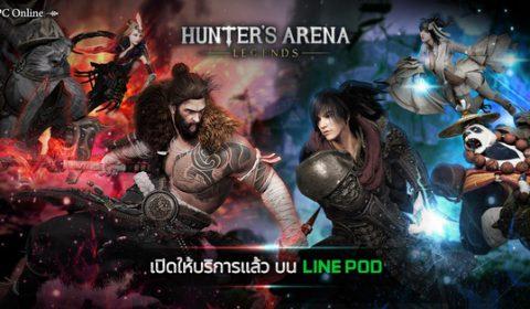 สิ้นสุดการรอคอย! Hunter's Arena: Legends เปิดให้บริการใน LINE POD แล้ววันนี้!