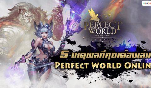 5 เหตุผลที่คุณต้องเล่น Perfect World เปิด CBT 30 กรกฎาคมนี้