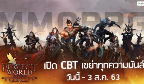 Perfect World เปิด CBT แล้ววันนี้! พร้อมกิจกรรมรับของรางวัลเพียบ!